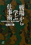 「戦場」から学ぶ仕事術—クビを切られない「戦う男」の鉄則 (講談社プラスアルファ文庫)