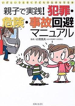 親子で実践!犯罪・危険・事故回避マニュアル―いざというときに子どもの生命を守る本