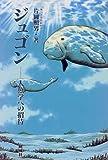ジュゴン—人魚学への招待