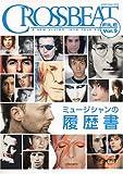 クロスビートファイル Vol.9 ミュージシャンの履歴書 (シンコー・ミュージックMOOK)