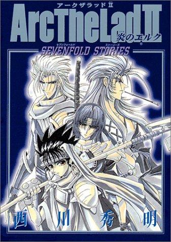 アークザラッド2 炎のエルク SEVENFOLD STORI (ガンガンWINGコミックス)