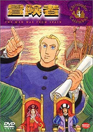 冒険者 -THE MAN WAS FROM SPAIN- DVD-BOX