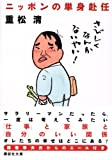 ニッポンの単身赴任 (講談社文庫)