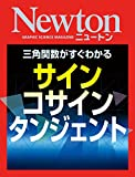 Newton サイン,コサイン,タンジェント: 三角関数がすぐわかる