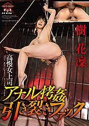 高慢女上司 アナル拷姦引き裂きファック 樹花凜 ヴィ [DVD]
