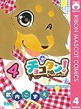 チョコタン! 4 (りぼんマスコットコミックスDIGITAL)