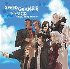 スピードグラファー ドラマCD ~大冗談・スピードグラファー~