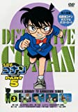 名探偵コナンDVD PART5 vol.3