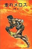 走れメロス (ポプラ社文庫―日本の名作文庫)