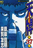 天牌 37 (ニチブンコミックス)