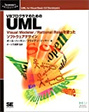 VBプログラマのためのUML―Visual Modeler/Rational Roseを使ったソフトウェアデザイン (Programmer's SELECTIONシリーズ)