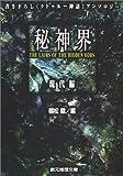 秘神界—現代編 (創元推理文庫)