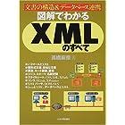 図解でわかるXMLのすべて―文書の構造&データベース連携