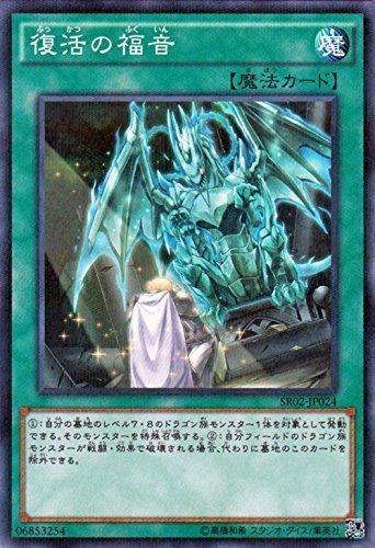 遊戯王 復活の福音(ノーマルパラレル) 巨神竜復活(SR02) シングルカード SR02-JP024-NP