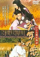 千年の恋 ひかる源氏物語 GENJI – A THOUSAND YEAR LOVE