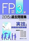 2015年度版FP技能検定3級過去問題集<実技試験・資産設計提案業務>