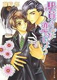 恋をしよう / 藤崎 都 のシリーズ情報を見る