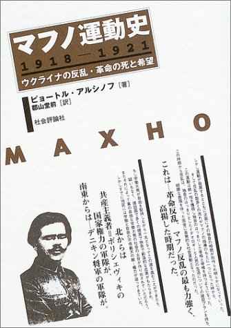マフノ運動史