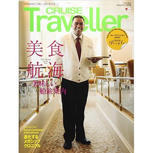 CRUISE Traveller Autumn 2016―世界の船旅画報 美食航海