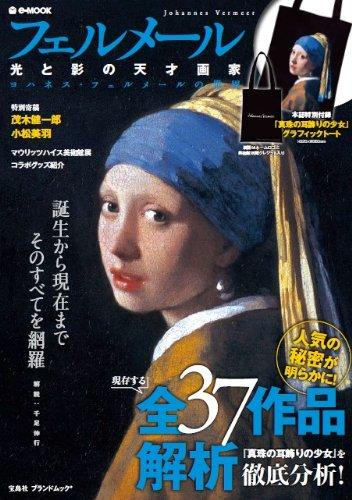 フェルメール 光と影の天才画家ヨハネス・フェルメールの世界 (e-MOOK 宝島社ブランドムック)