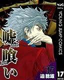 嘘喰い 17 (ヤングジャンプコミックスDIGITAL)