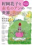 村岡花子と赤毛のアンの世界