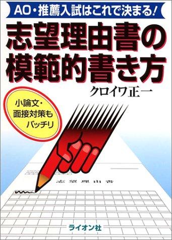 志望理由書の模範的書き方―AO・推薦入試はこれで決まる!