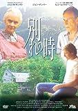 別れの時 ホームタウン・イン・ジョージア[DVD]