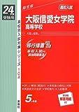 赤本104 大阪信愛女学院高等学校 (24年度受験用)