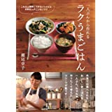 Amazon.co.jp: 一人ぶんから作れる ラクうまごはん 電子書籍: 瀬尾 幸子: Kindleストア