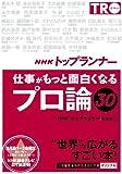 NHK「トップランナー」仕事がもっと面白くなる「プロ論」30 (知的生きかた文庫 え 13-2)