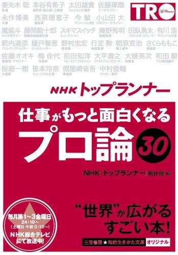 NHK「トップランナー」仕事がもっと面白くなる「プロ論」30