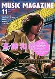 MUSIC MAGAZINE (ミュージックマガジン) 2011年 11月号 [雑誌]