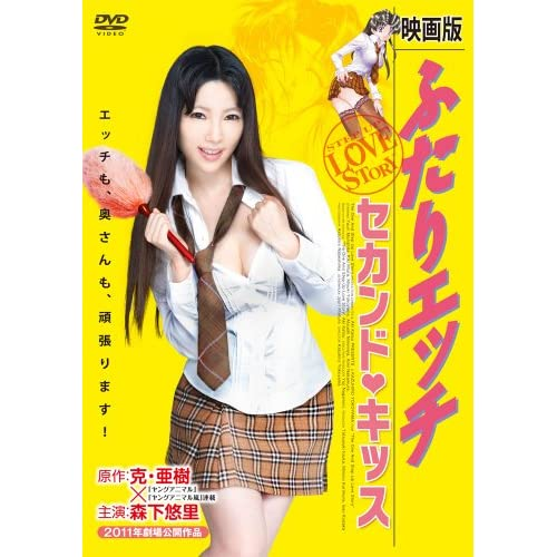 Japanese Movie   Futari Ecchi Second Kiss (Movie) [Japan DVD] BIBJ 8114
