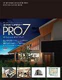 3DマイホームデザイナーPRO7 オフィシャルガイドブック
