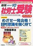 月刊 社労士受験 2012年 10月号 [雑誌]
