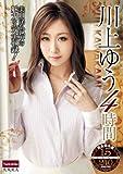 川上ゆう4時間 [DVD]
