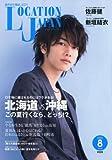 LOCATION JAPAN (ロケーション ジャパン) 2010年 08月号 [雑誌]