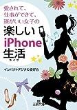 愛されて、仕事ができて、運がいい女子の楽しいiPhone生活 (王様文庫)