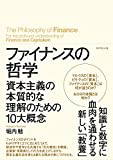 ファイナンスの哲学―――資本主義の本質的な理解のための10大概念