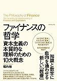 ファイナンスの哲学———資本主義の本質的な理解のための10大概念 ランキングお取り寄せ