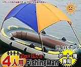 ゴムボート 兼用 日よけテント 4人用 雨よけ 釣り キャンプ + ペットボトルホルダー