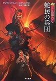 蛇民の兵団―ドラル国戦史〈2〉 (ハヤカワ文庫FT)