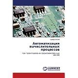 Avtomatizatsiya vychislitel'nykh protsessov: pri proektirovanii radioelektronnykh sistem (Russian Edition)