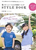 �ѥ�����졼�٥�λҶ�����������Style Book (Heart Warming Life Series)