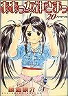 ああっ女神さまっ 第20巻 1999年11月19日発売