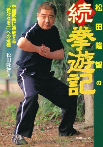 松田隆智の続拳遊記―中国武術の通底する「絶対なる一」への道標