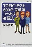 TOEICテスト600点英単語コツあり速習法 (講談社プラスアルファ文庫)