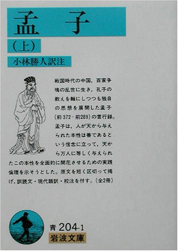 孟子〈上〉 (岩波文庫)