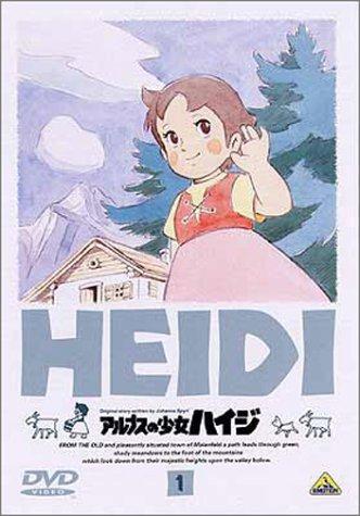 アルプスの少女ハイジ(1) [DVD]